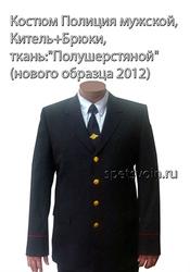 формы для полиции охраны ДПС ВВС МЧС