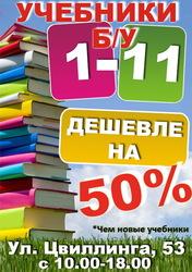 Учебники б/у и новые