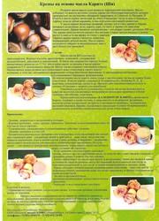 Натуральные крема на основе масла карите (ши). Западная Африка
