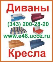 Кресло кровать,  кресло раскладное