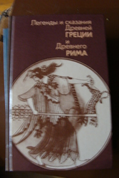 Легенды и сказания Древней Греции и Древнего Рима