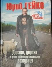 Продам книгу Ю. Гейко Дураки,  дороги и другие особенности национального вождения